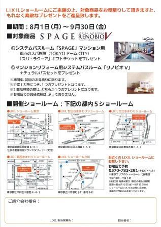 LIXILBR表 (2).jpg
