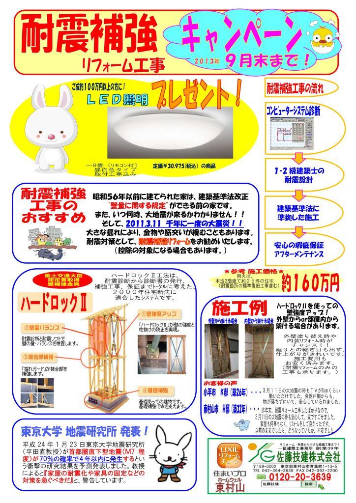 耐震キャンペーンJPG - コピー68K.jpg