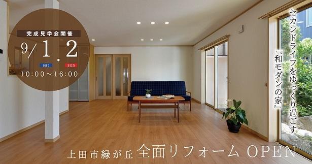 HP用9月リフォーム見学会 .jpg