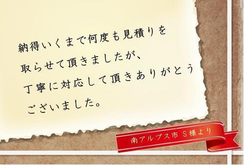 お客様の声(ブログ用)_page-0001 (1).jpg