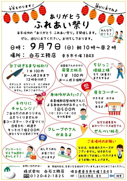 ふれあい祭り画像.jpg
