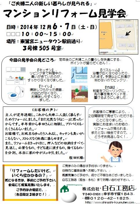 マンション見学会.jpg