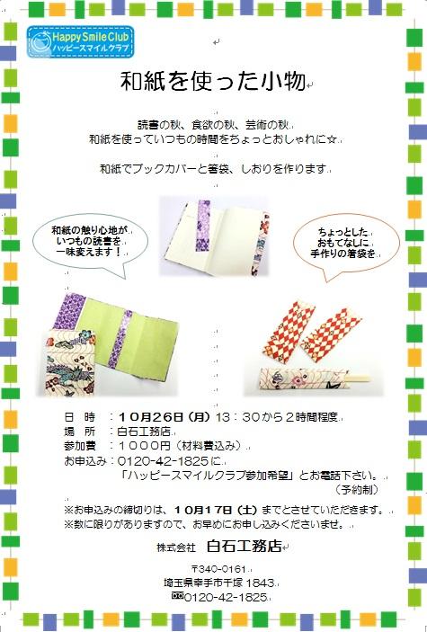 和紙を使った小物.jpg