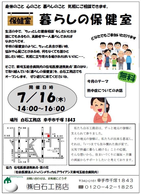暮らしの保健室.jpg