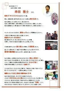 紹介.jpg