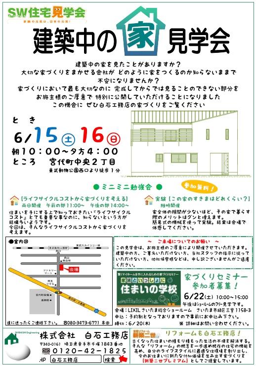 鷹野邸見学会.jpg