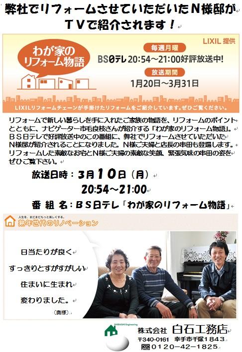 BS放送チラシ.jpg