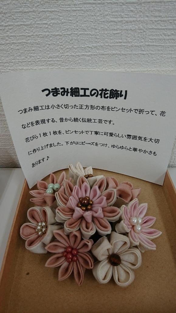 ツマミ細工4.JPG