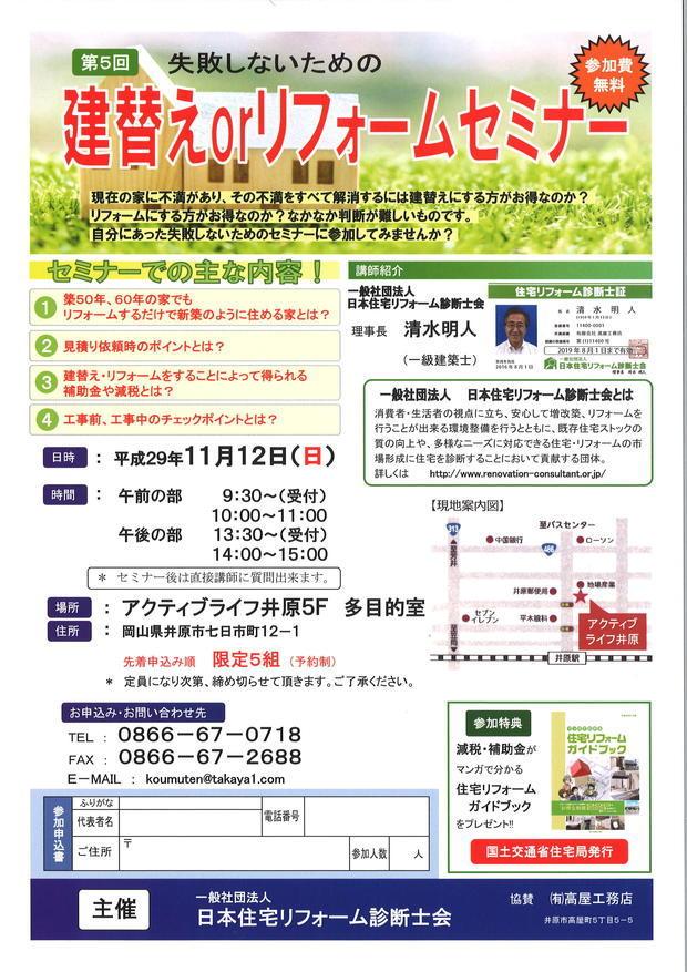 建替え・リフォームセミナー2017.11.12.jpg