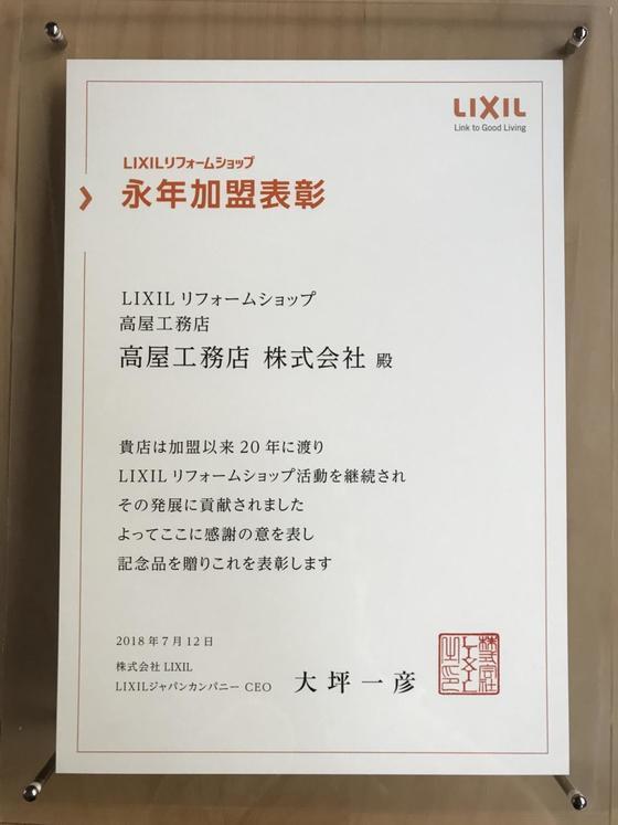 LIXIL永年加盟表彰.jpg