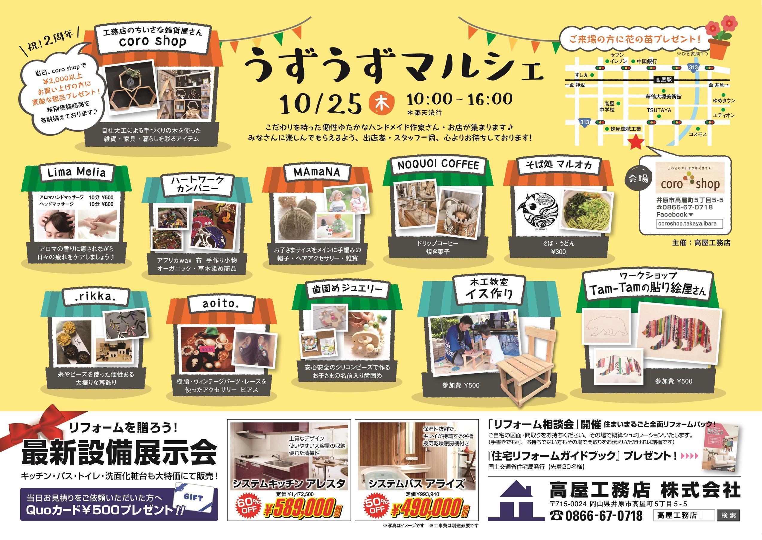 uzuuzu_0920ol修正 枠カット.jpg