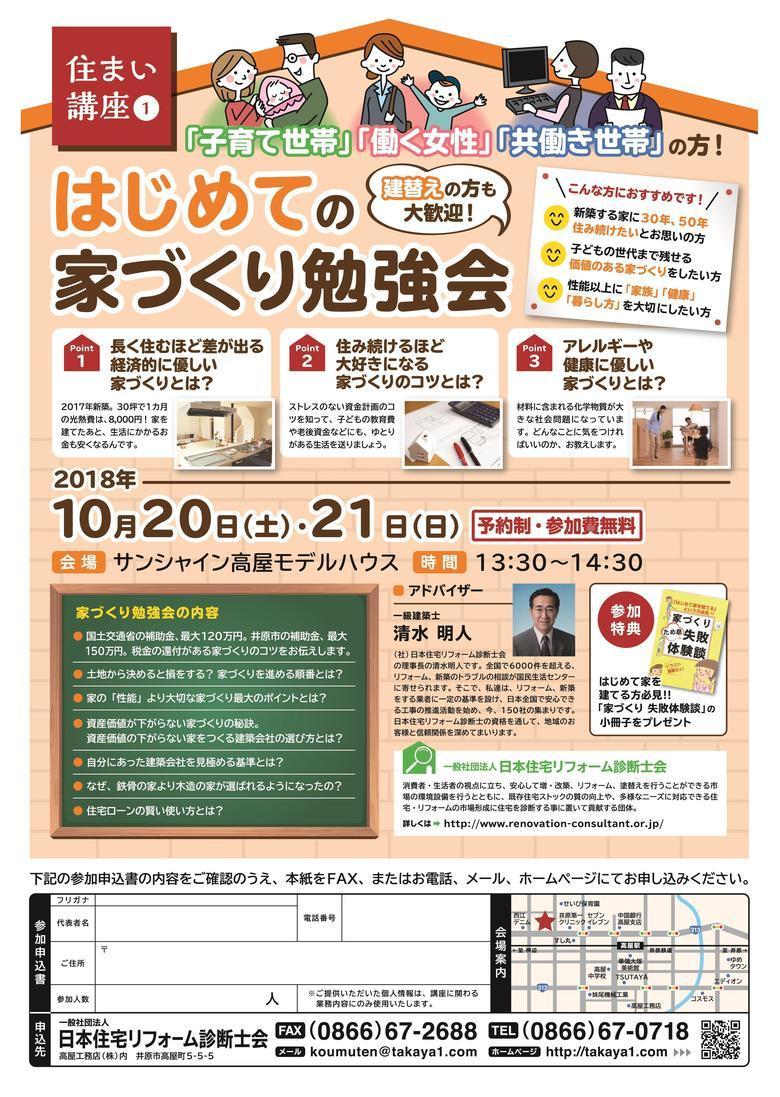 はじめての家づくり勉強会10.20-21.jpg