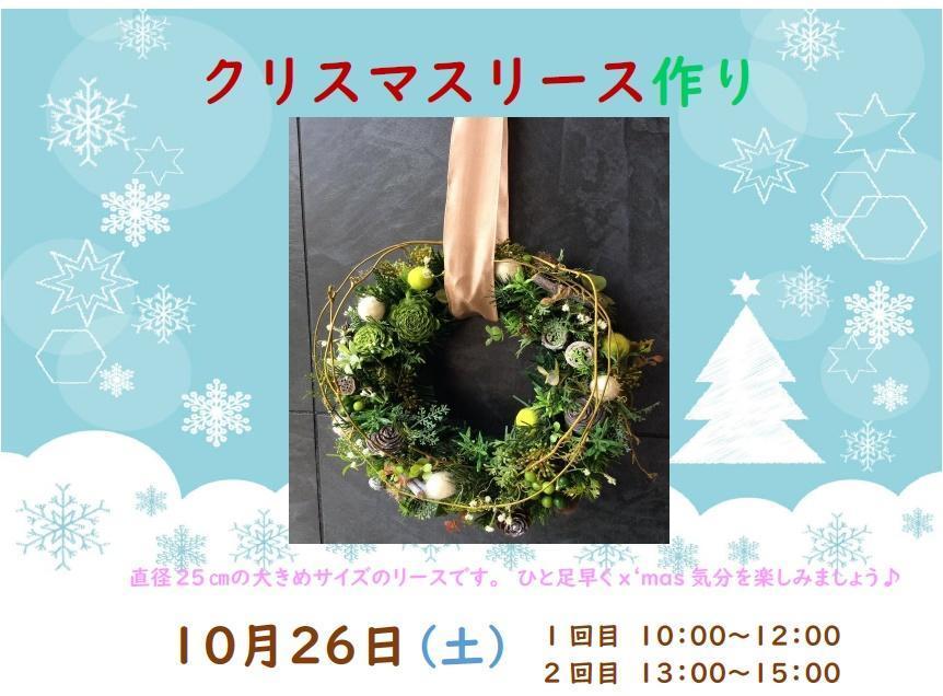 2019.10.26クリスマスリース作り 2.jpg