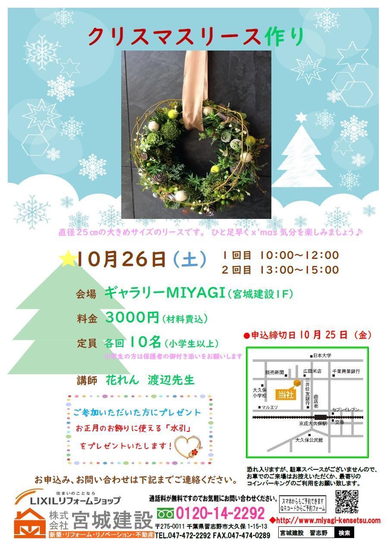2019.10.26クリスマスリース作り ちらし.jpg