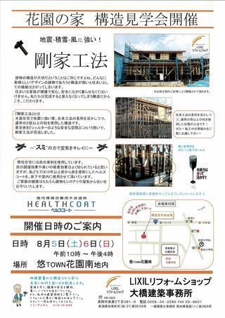 登阪様 構造見学会 チラシ J.jpg