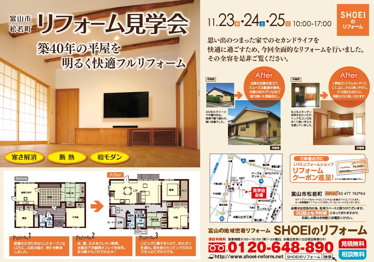 https://lixil-reformshop jp/shop/SP00000171/photos