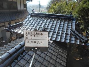築150年の屋根改修工事