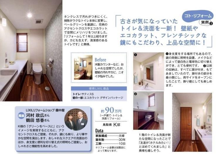 LIXILリフォーム情報誌 施工事例掲載箇所.jpg