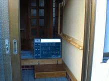 玄関手すり設置(2011.03.11)