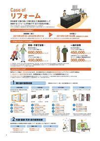 次世代住宅ポイント制度(2019年度)-4.jpg