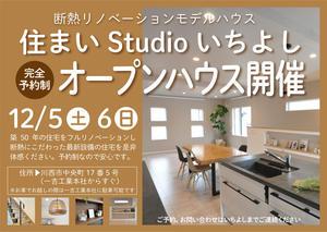 オープンハウス.jpg
