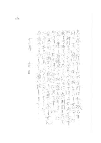 お客様からの手紙 NO.4