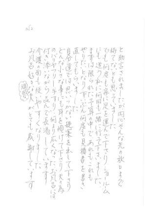 お客様からの手紙 NO.2