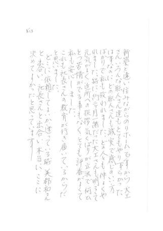 お客様からの手紙 NO.3