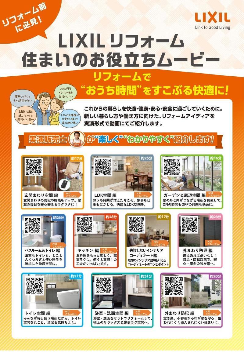 201109お役立ちムービーチラシ_page-0001.jpg
