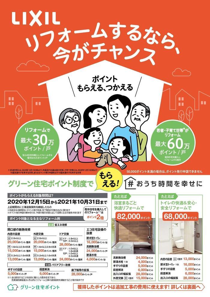 GJP_seido_annai_LWT_all_page-0001.jpg