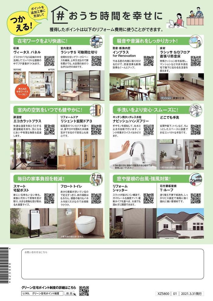 GJP_seido_annai_LWT_all_page-0002.jpg