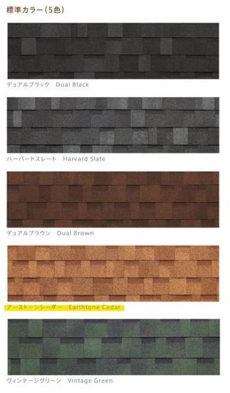屋根材リッジウェイのカラー一覧