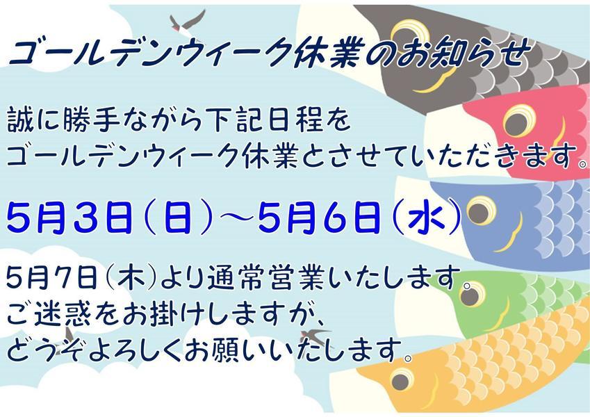 GW休業のお知らせ.jpg