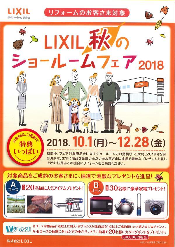 秋のショールームフェア.jpg