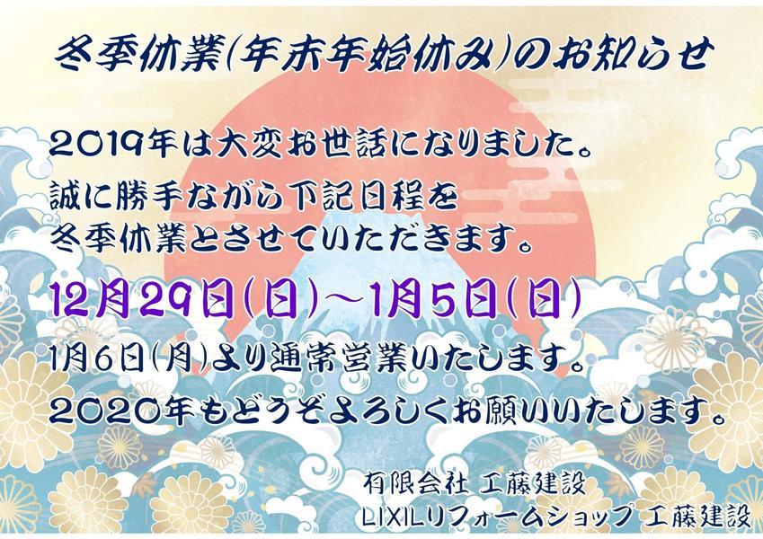 冬季休業のお知らせ_pages-to-jpg-0001.jpg