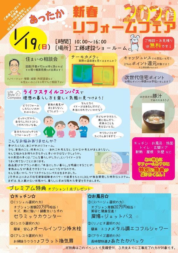 新春リフォームフェア.jpg