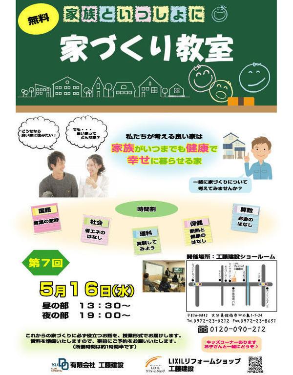 家づくり教室.jpg