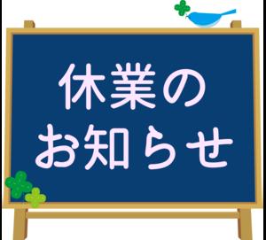 休業のお知らせ.png