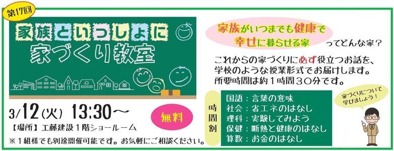 3.12家づくり教室.jpg