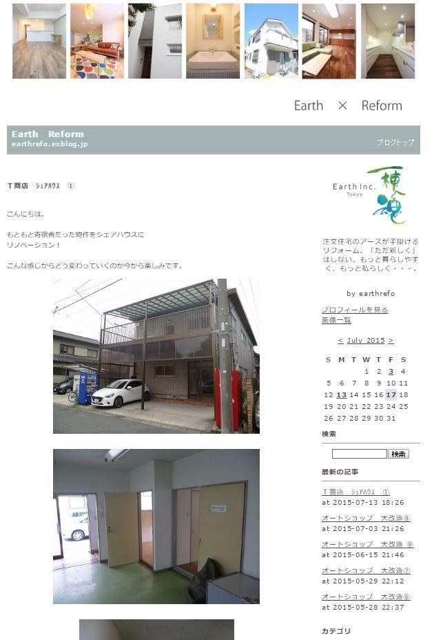 リフォブログ.JPG