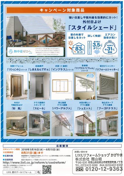 クールリフォームキャンペーン(ウラ).png