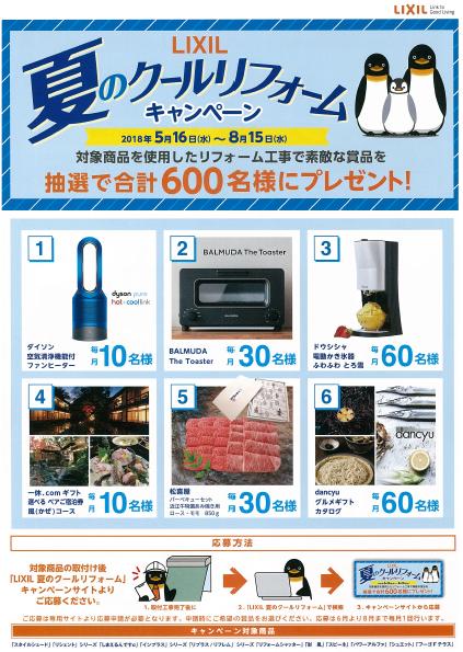 クールリフォームキャンペーン(オモテ).png