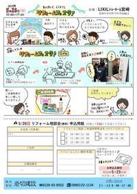 リフォームフェスタ申し込み用紙_01.jpg