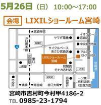 2019.5.26 リフォームフェスタ_②.jpg