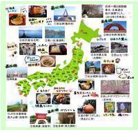 日本一周.jpg