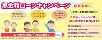 無金利ローンキャンペーン無金利ローンキャンペーン.jpg