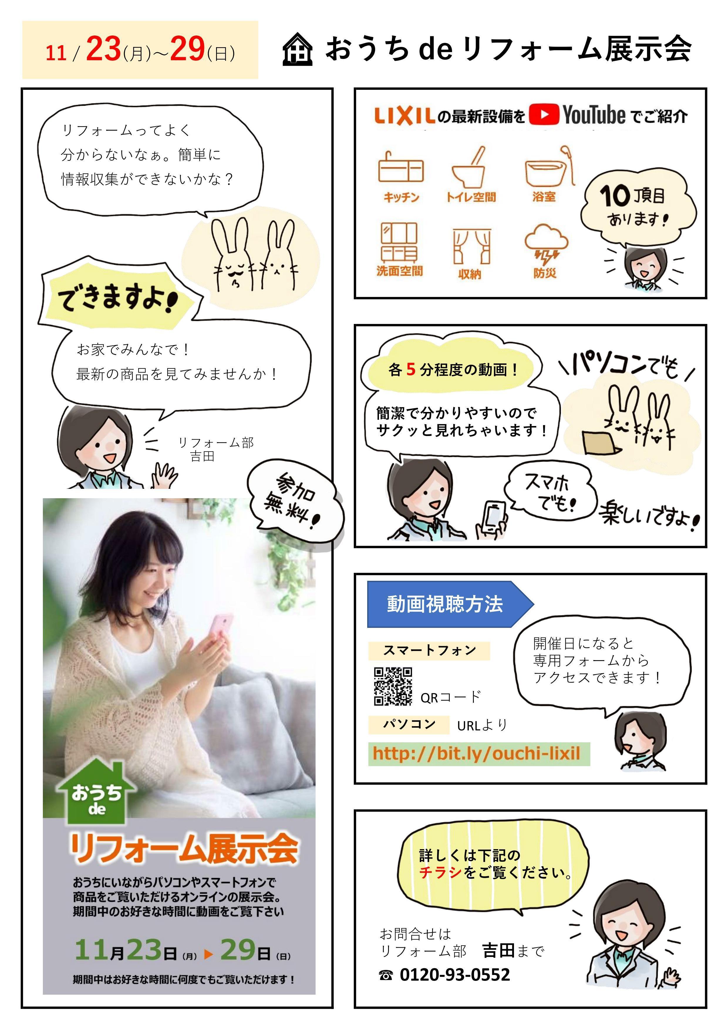 11.23-29 おうちdeリフォーム展示会案内_02.jpg