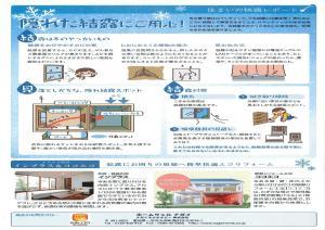 2013-12 レポート.JPG