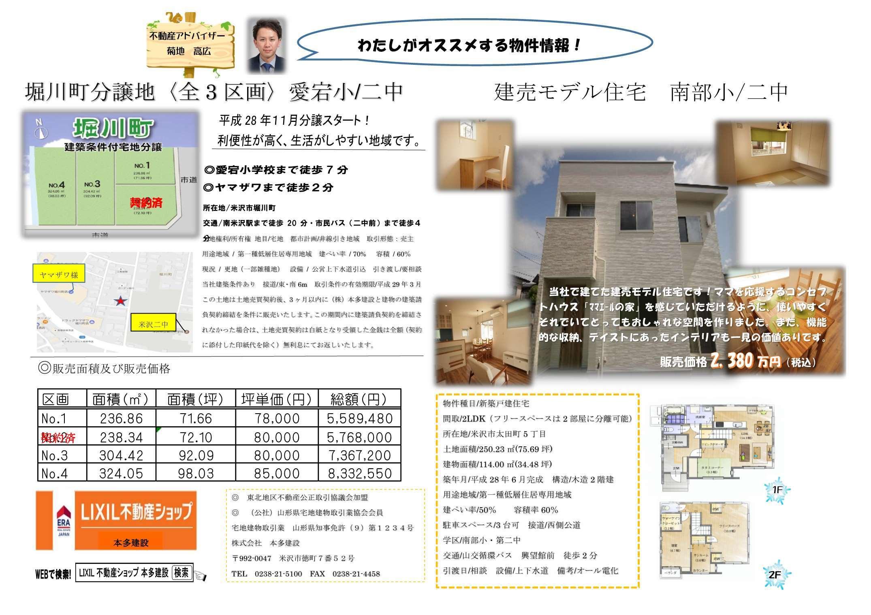 https://lixil-reformshop.jp/shop/SP00000487/%E6%96%8E%E8%97%A4%E6%A7%98%E3%83%81%E3%83%A9%E3%82%B7%E3%80%801%E6%9C%8828%E3%83%BB29%E2%91%A1.jpg