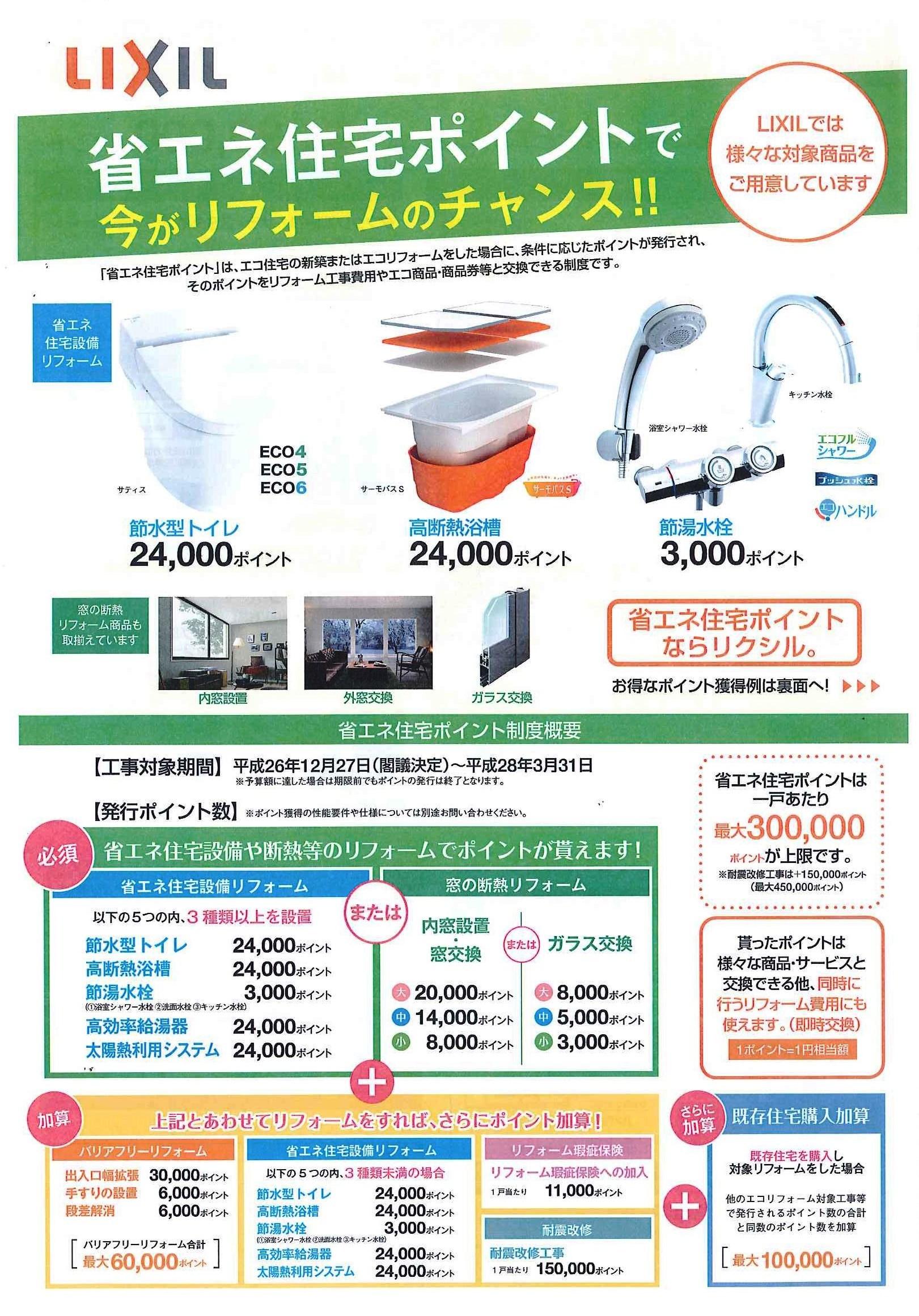 https://lixil-reformshop.jp/shop/SP00000487/20150227132457667_0001.jpg